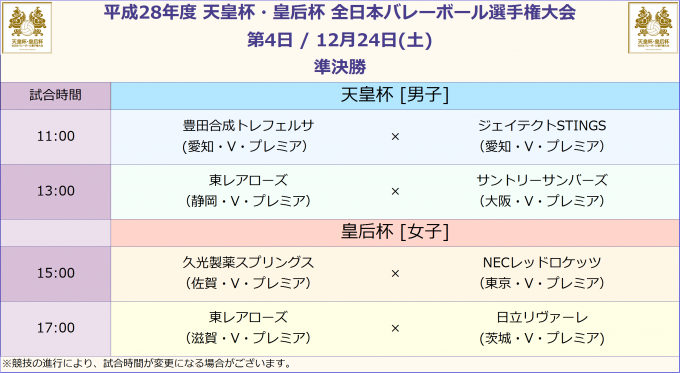 2016.12.24matchschedule-2.png